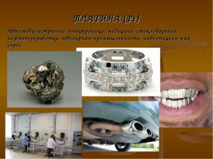 ПЛАТИНА (Pt) Автомобилестроение, электроника, медицина, стекловарение, нефтеп