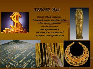 ЗОЛОТО (Au) Финансовая отрасль (золотой запас государства) ювелирные изделия