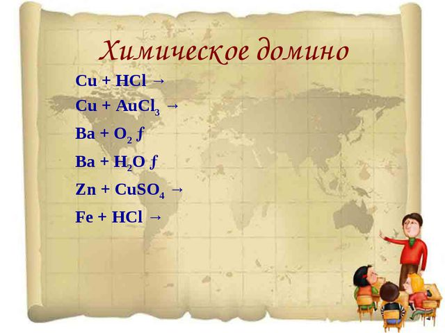 Химическое домино Cu + HCl → Cu + AuCl3 → Ba + O2 → Ba + H2O → Zn + CuSO4 → F...
