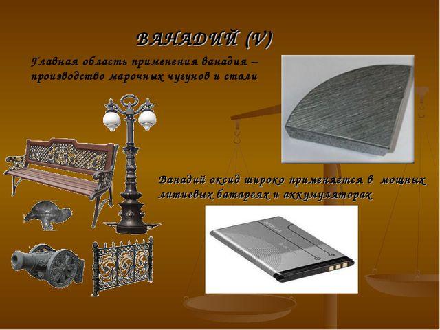 Главная область применения ванадия – производство марочных чугунов и стали В...