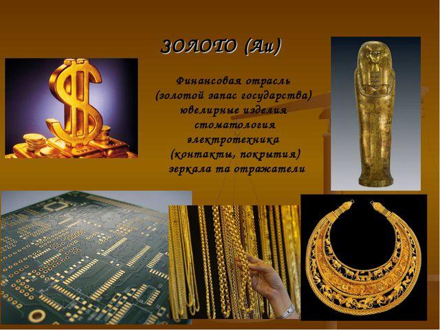 ЗОЛОТО (Au) Финансовая отрасль (золотой запас государства) ювелирные изделия...
