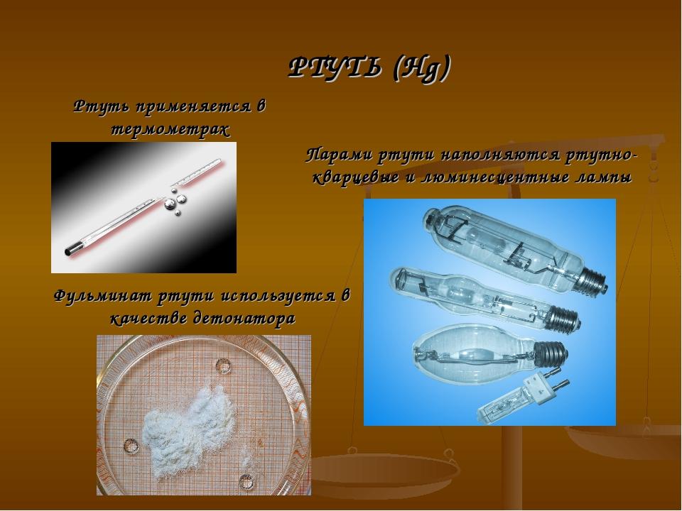 Ртуть применяется в термометрах Парами ртути наполняются ртутно-кварцевые и л...