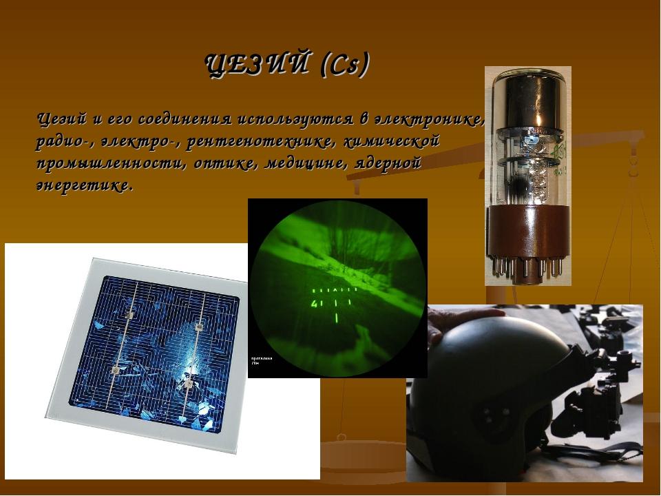 Цезий и его соединения используются в электронике, радио-, электро-, рентгено...