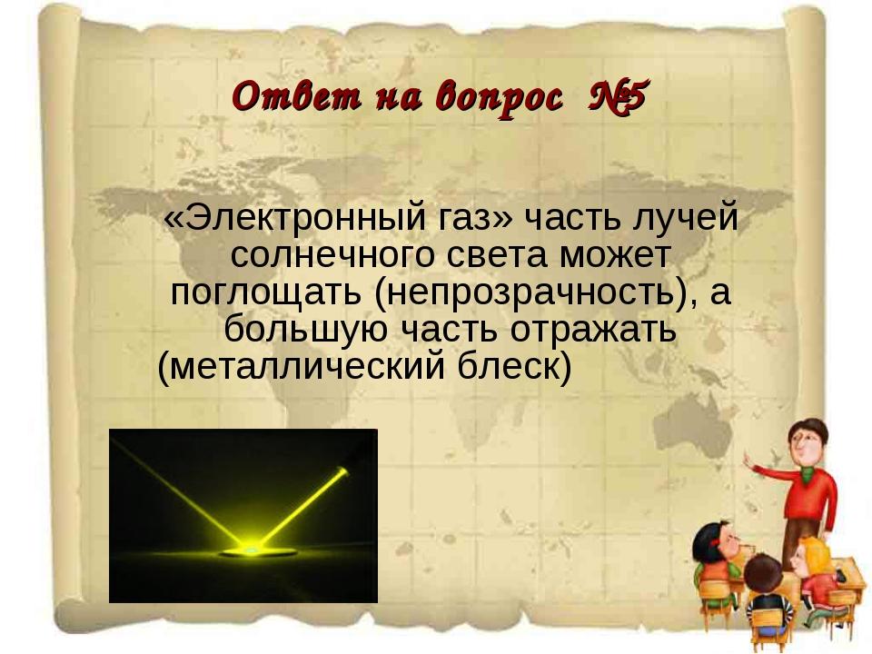 Ответ на вопрос №5 «Электронный газ» часть лучей солнечного света может погло...