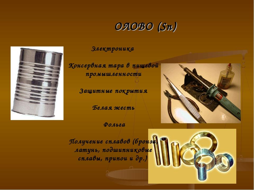 ОЛОВО (Sn) Электроника Консервная тара в пищевой промышленности Защитные покр...