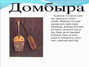 Қазақтың өте ежелгі және кең тараған қос ішекті аспабы. Мойнына тоғыздан жиы