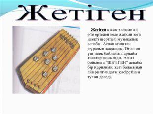 Жетіген қазақ халқының өте ертеден келе жатқан жеті ішекті шертпелі музыкалы