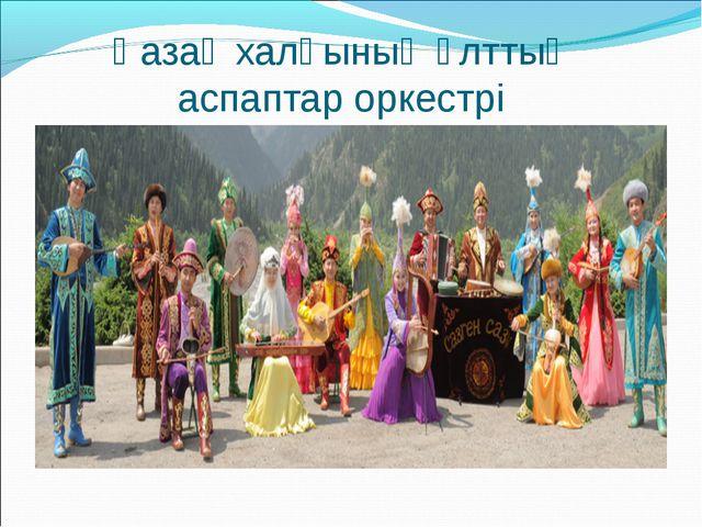 Қазақ халқының ұлттық аспаптар оркестрі