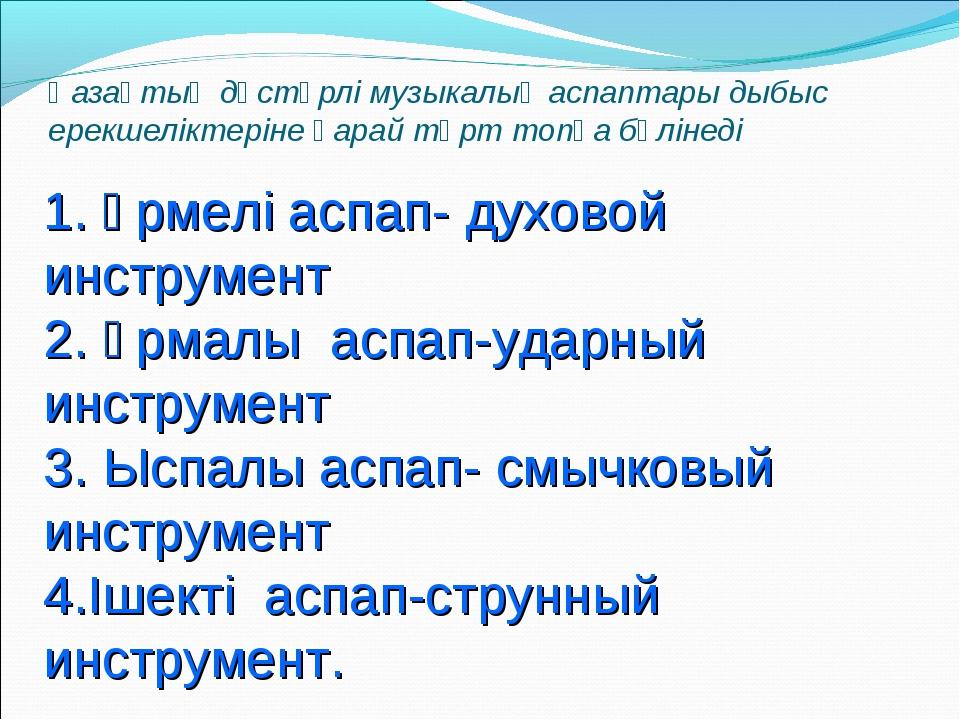 Қазақтың дәстүрлі музыкалық аспаптары дыбыс ерекшеліктеріне қарай төрт топқа...