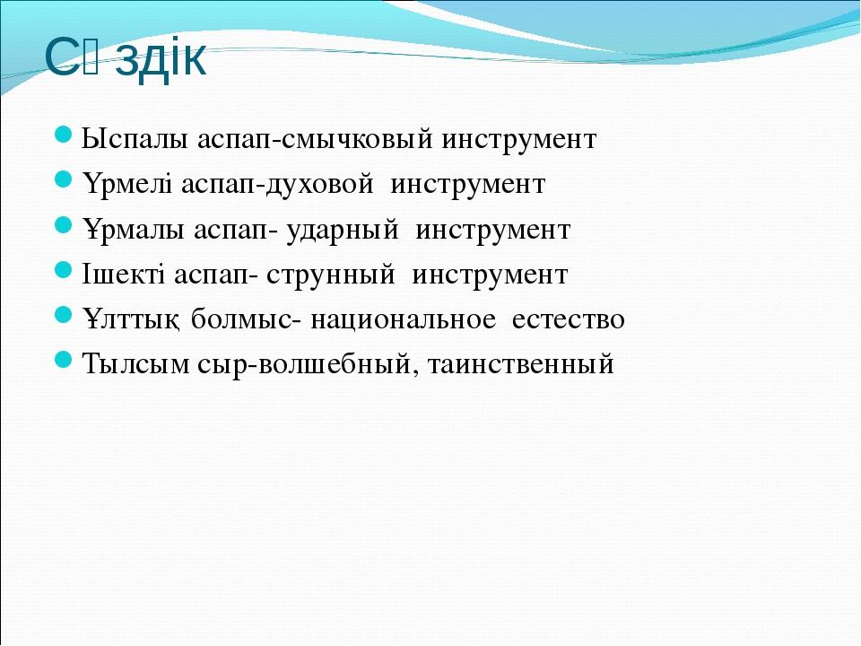 Сөздік Ыспалы аспап-смычковый инструмент Үрмелі аспап-духовой инструмент Ұрма...