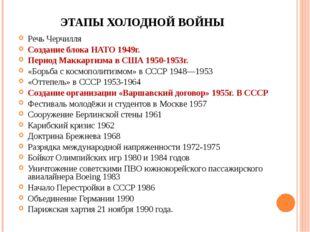 ЭТАПЫ ХОЛОДНОЙ ВОЙНЫ Речь Черчилля Создание блока НАТО 1949г. Период Маккарти