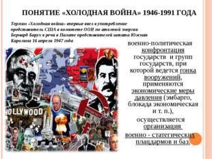 ПОНЯТИЕ «ХОЛОДНАЯ ВОЙНА» 1946-1991 ГОДА военно-политическая конфронтация госу
