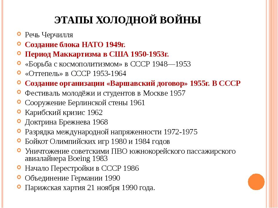 ЭТАПЫ ХОЛОДНОЙ ВОЙНЫ Речь Черчилля Создание блока НАТО 1949г. Период Маккарти...