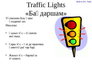 Traffic Lights «Бағдаршам» Түсінгенін білу үшін қолданыңыз. Мысалы: Қызыл түс