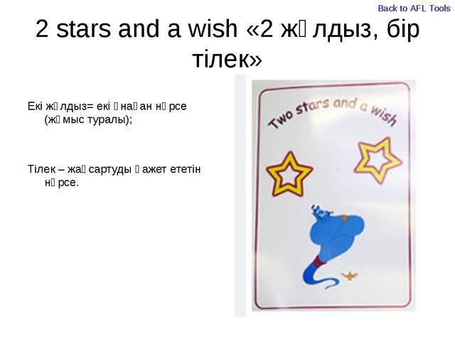 2 stars and a wish «2 жұлдыз, бір тілек» Екі жұлдыз= екі ұнаған нәрсе (жұмыс...
