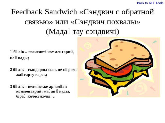 Feedback Sandwich «Сэндвич с обратной связью» или «Сэндвич похвалы» (Мадақтау...