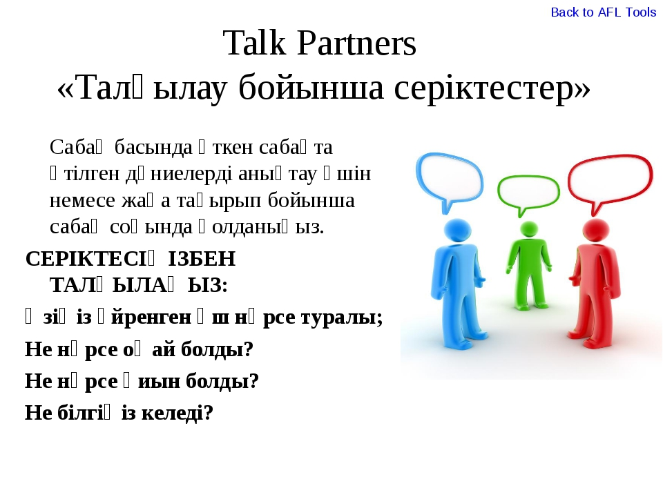 Talk Partners «Талқылау бойынша серіктестер» Сабақ басында өткен сабақта өті...