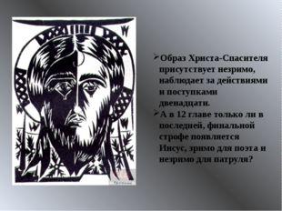 Образ Христа-Спасителя присутствует незримо, наблюдает за действиями и поступ