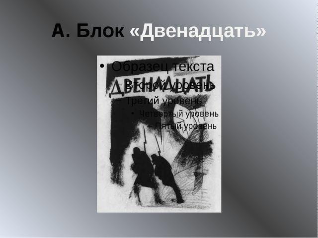 А. Блок «Двенадцать»