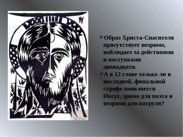 Образ Христа-Спасителя присутствует незримо, наблюдает за действиями и поступ...