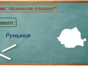 Румыния Ответ: Вопрос: Назовите страну? Р