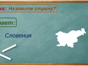 Словения Ответ: Вопрос: Назовите страну? С