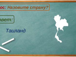 Таиланд Ответ: Вопрос: Назовите страну? Т