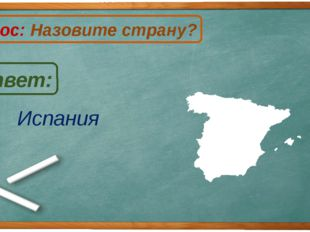 Испания Ответ: Вопрос: Назовите страну? И