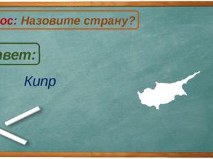 Кипр Ответ: Вопрос: Назовите страну? К