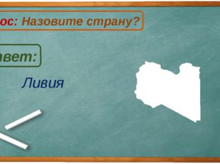 Ливия Ответ: Вопрос: Назовите страну? Л