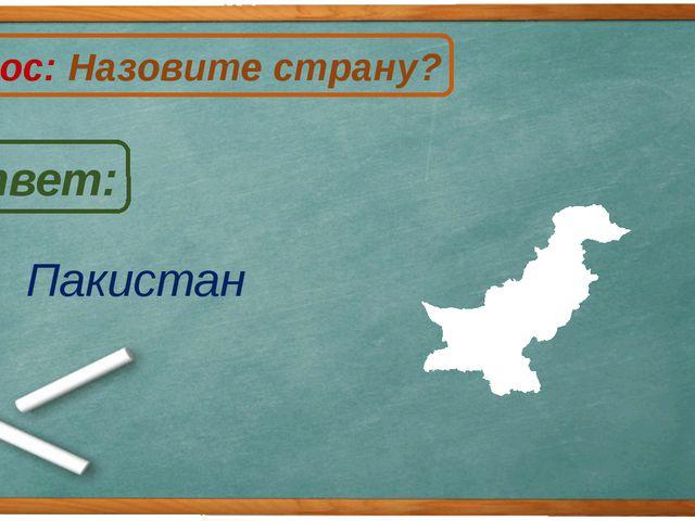 Пакистан Ответ: Вопрос: Назовите страну? П