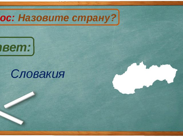 Словакия Ответ: Вопрос: Назовите страну? С