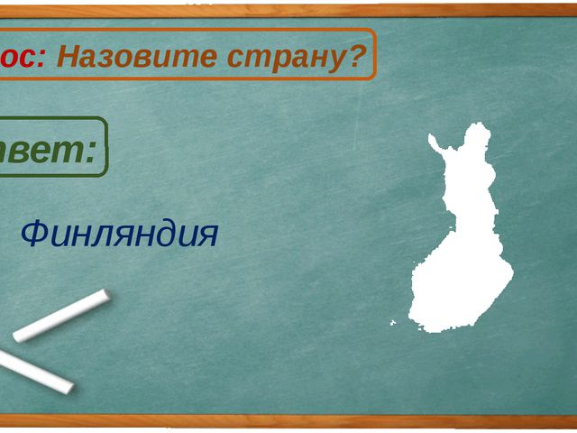 Финляндия Ответ: Вопрос: Назовите страну? Ф