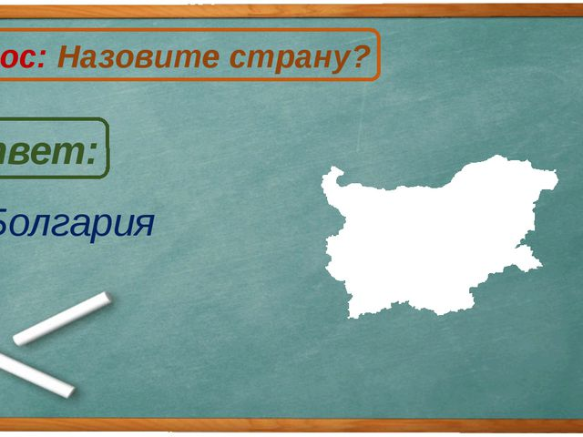 Болгария Ответ: Вопрос: Назовите страну? Б