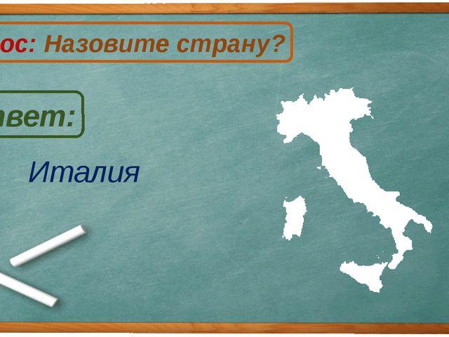 Италия Ответ: Вопрос: Назовите страну? И