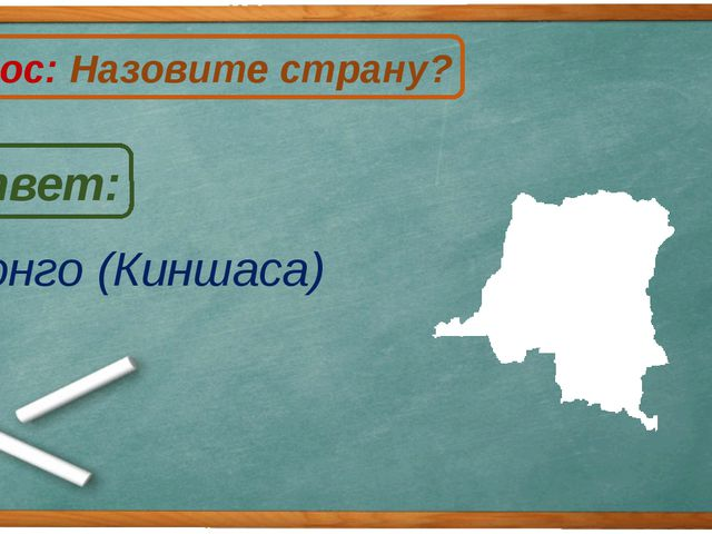Конго (Киншаса) Ответ: Вопрос: Назовите страну? К