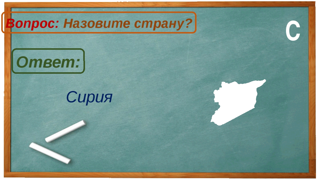 Сирия Ответ: Вопрос: Назовите страну? С