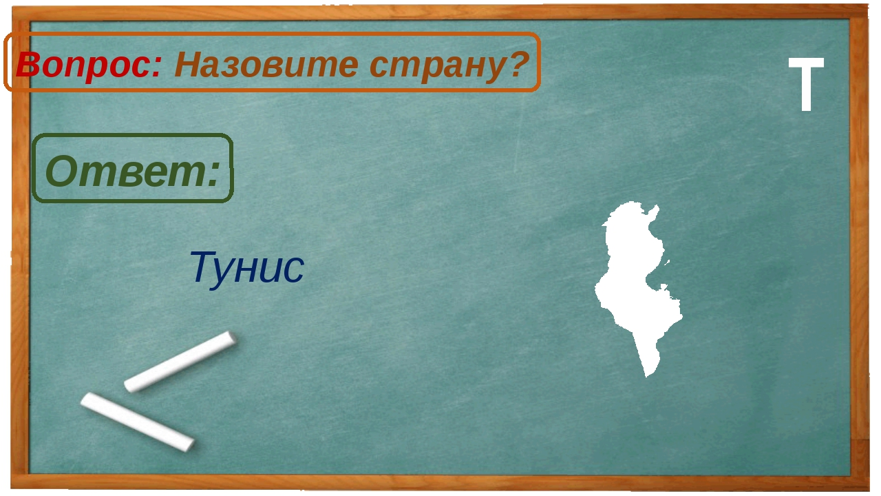 Тунис Ответ: Вопрос: Назовите страну? Т