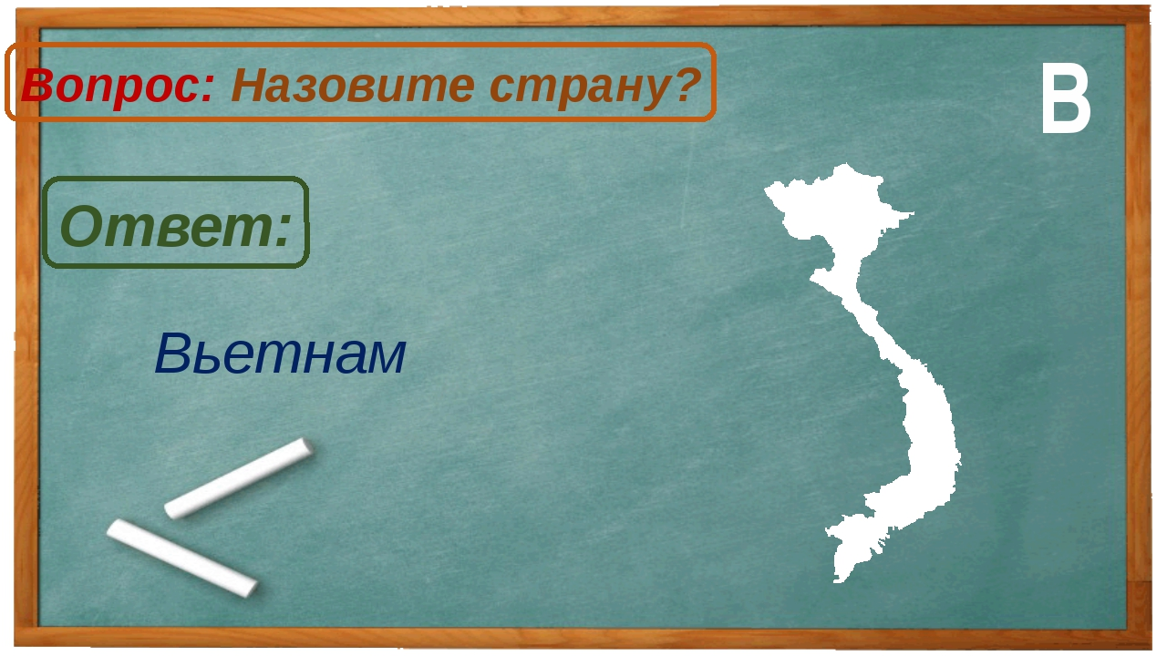 Вьетнам Ответ: Вопрос: Назовите страну? В