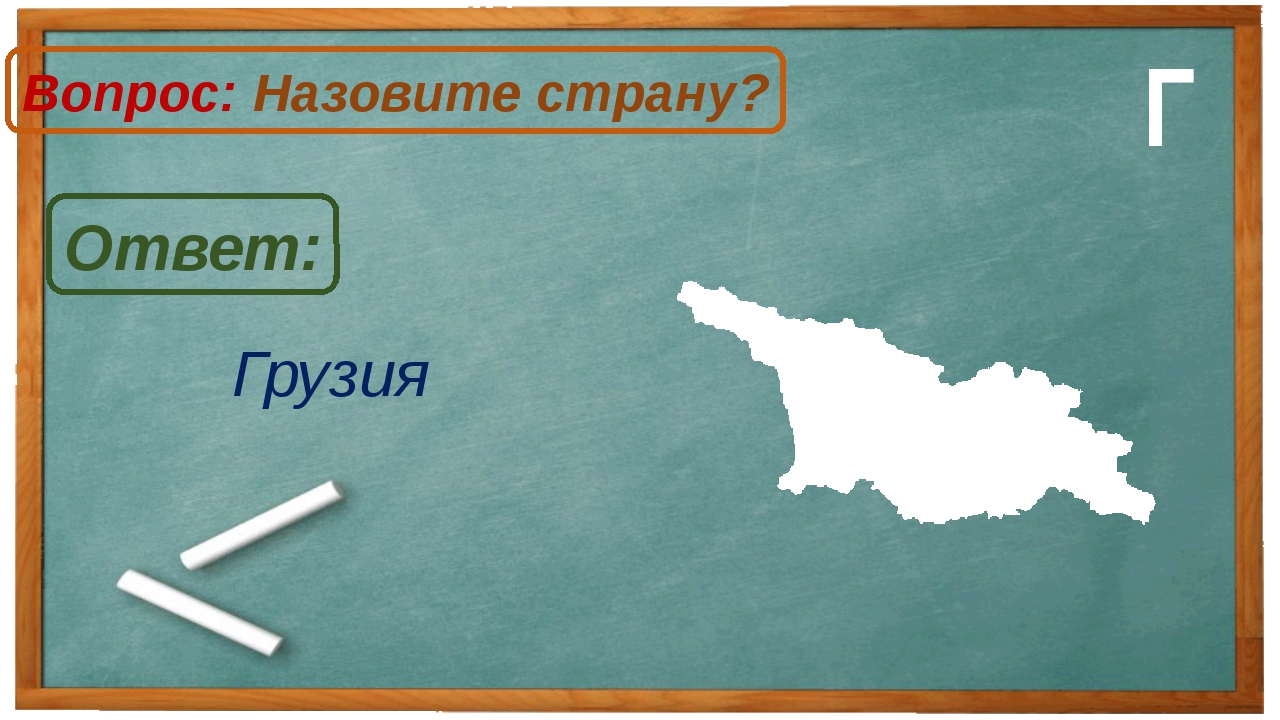 Грузия Ответ: Вопрос: Назовите страну? Г