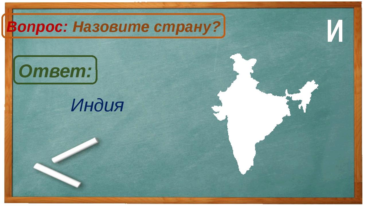 Индия Ответ: Вопрос: Назовите страну? И