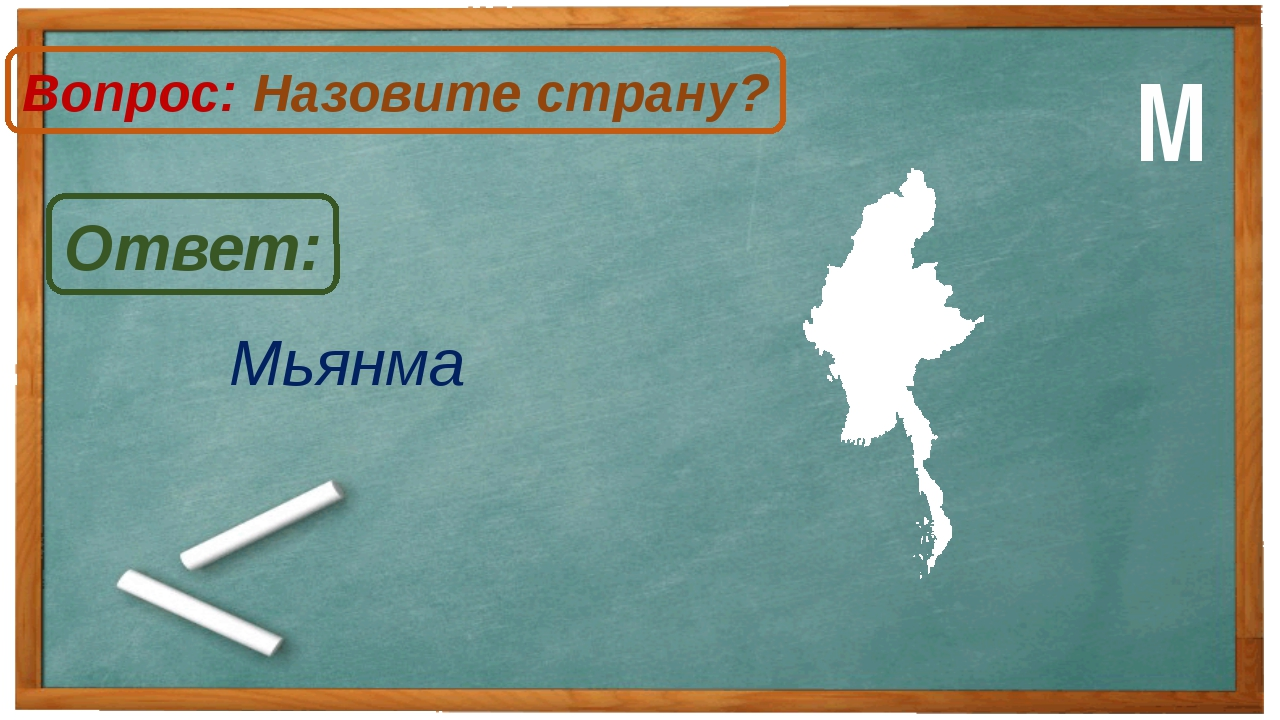 Мьянма Ответ: Вопрос: Назовите страну? М