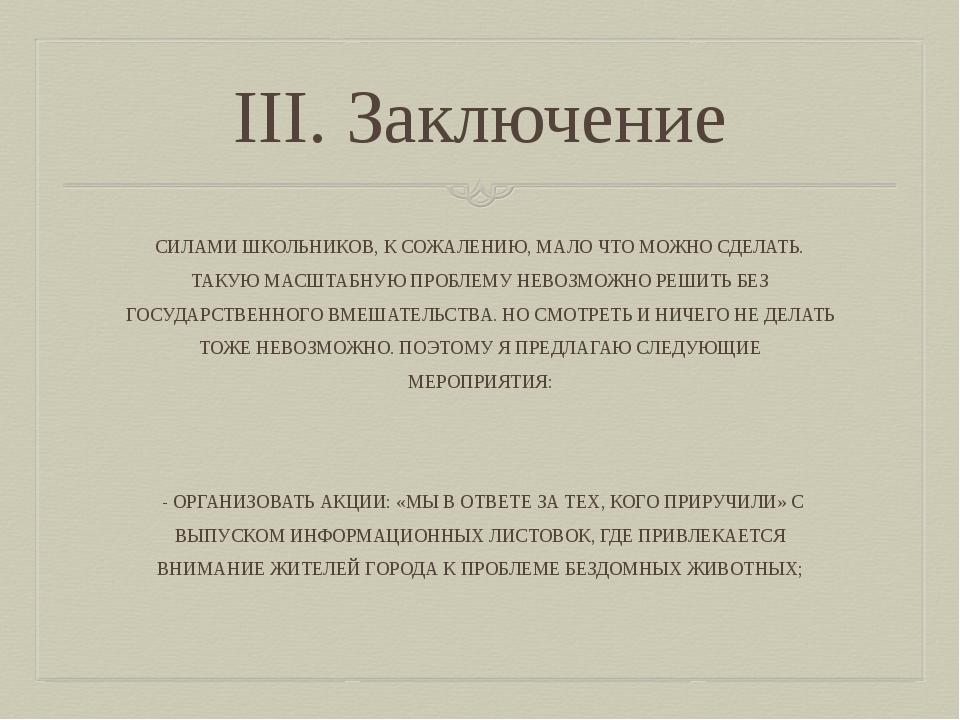 III. Заключение СИЛАМИ ШКОЛЬНИКОВ, К СОЖАЛЕНИЮ, МАЛО ЧТО МОЖНО СДЕЛАТЬ. ТАКУЮ...