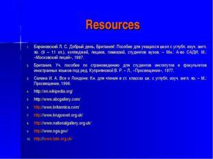 Resources Барановский Л. С. Добрый день, Британия!: Пособие для учащихся школ