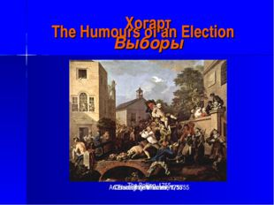 The Humours of an Election Хогарт Выборы