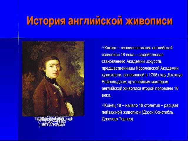 Хогарт – основоположник английской живописи 18 века – содействовал становлени...