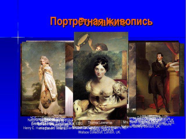 Portraiture Портретная живопись
