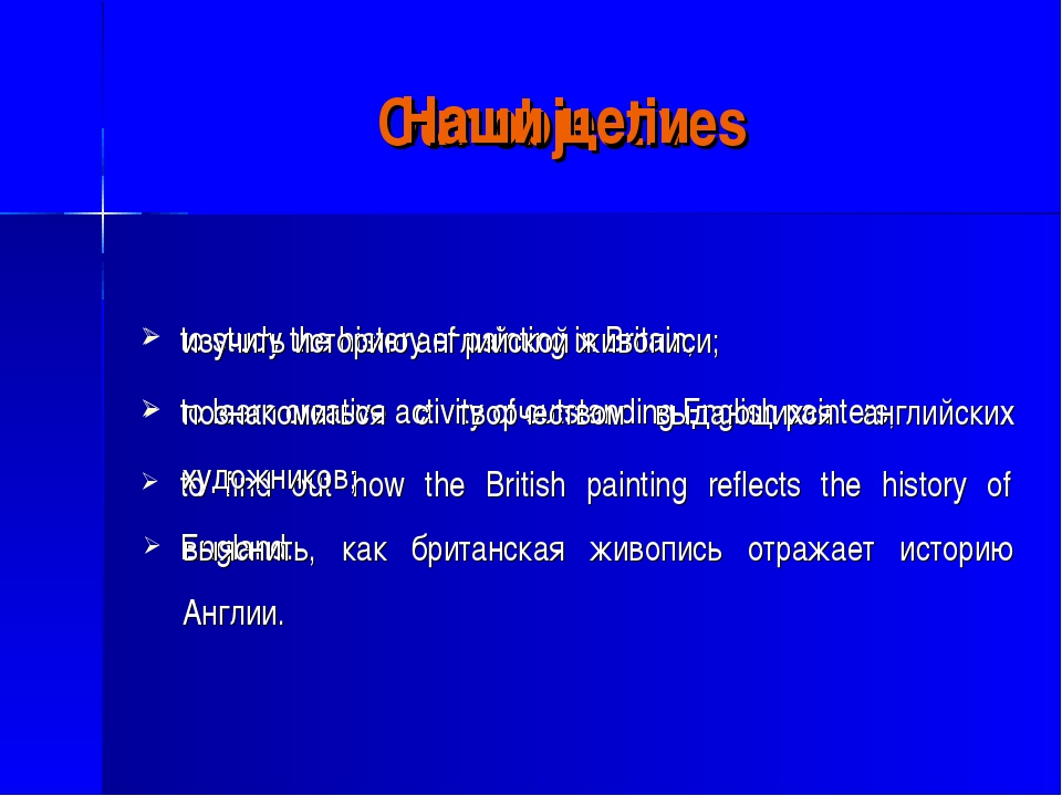 Our objectives to study the history of painting in Britain; to learn creative...