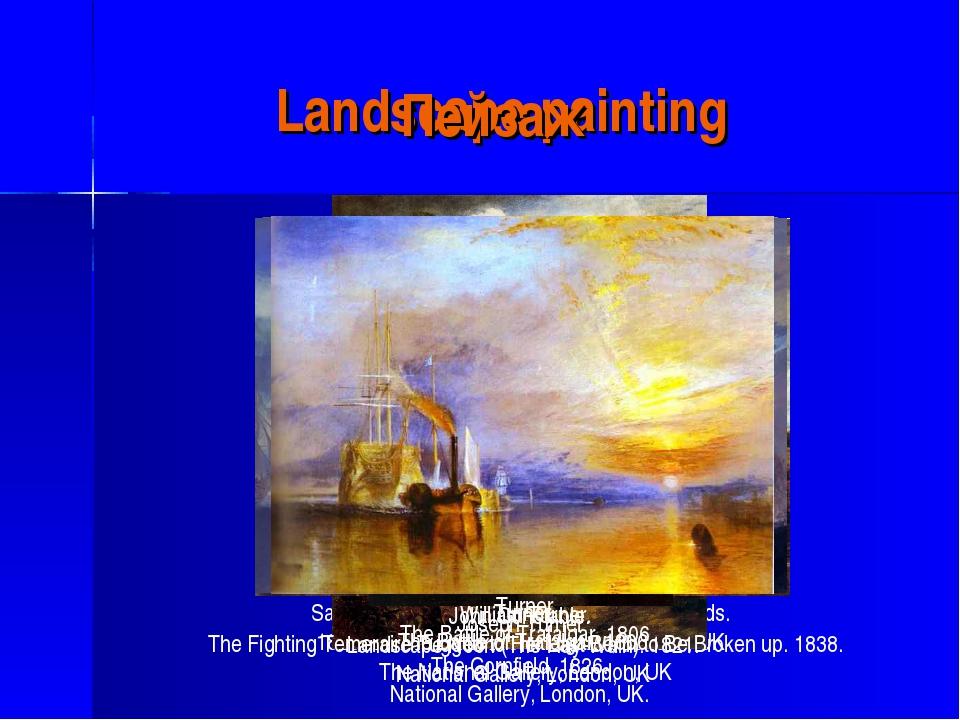 Landscape painting Пейзаж