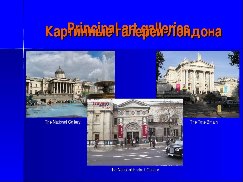 Principal art galleries Картинные галереи Лондона